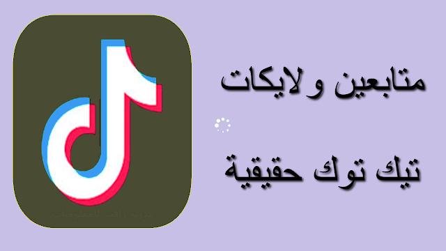 تطبيق مجاني للحصول على متابعي تيك توك حقيقين - زيادة متابعي التيك توك