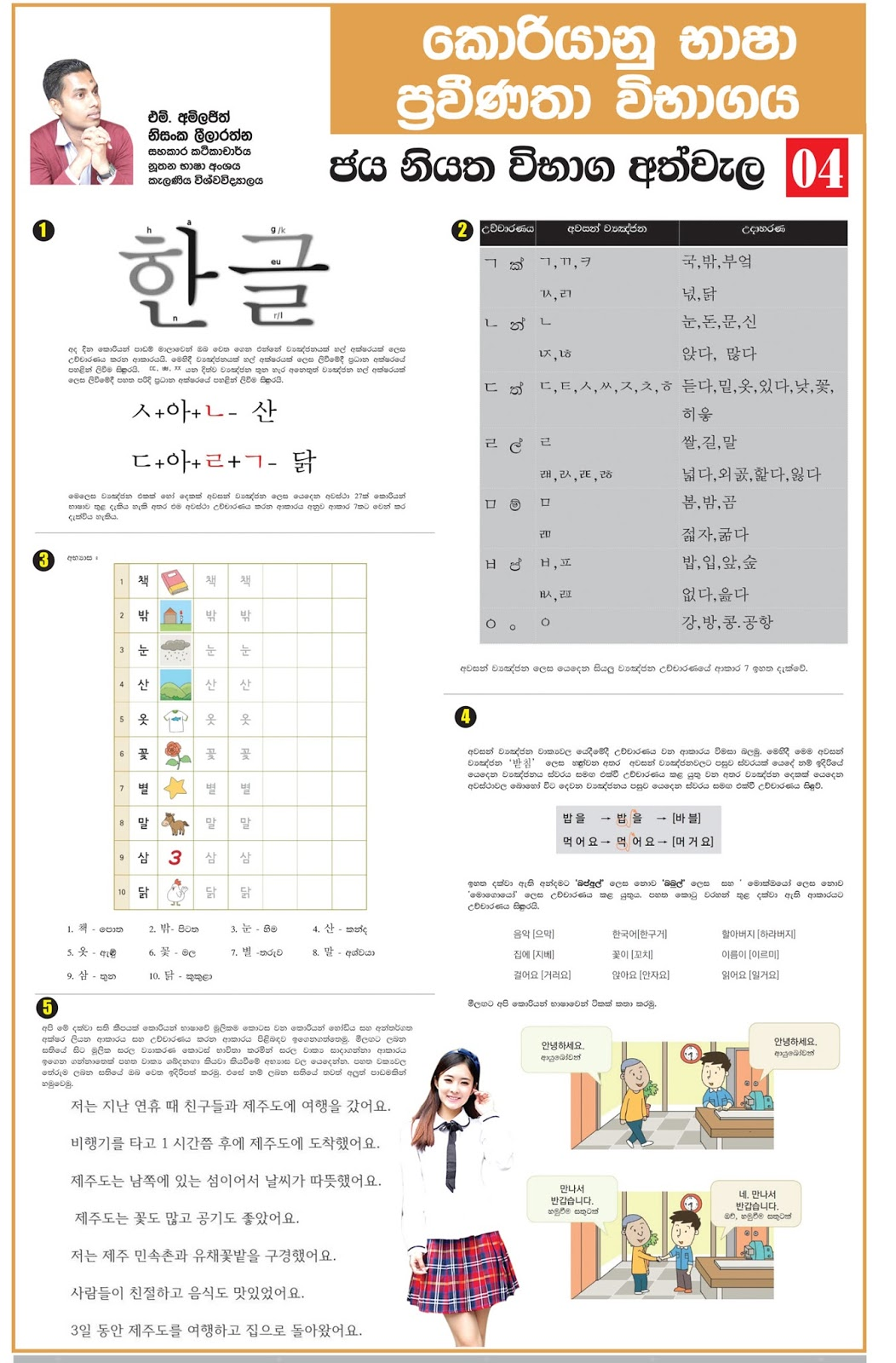 korean language exam 2017 in sri lanka - IQLANKA COM
