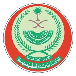 ابشر توظيف - وظائف الإدارة العامة للخدمات الطبية للعنصر النسائي وزارة الداخلية