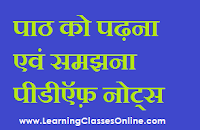 Reading and Reflecting on Texts study material in hindi, Reading and Reflecting on Texts ebook in hindi, Reading and Reflecting on Texts b.ed in hindi,