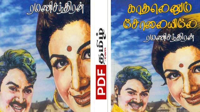 kadhalenum solaiyile novel free download, ramanichandran novels, ramanichandran tamil novels download, tamil novels, pdf tamil novels free @pdftamil
