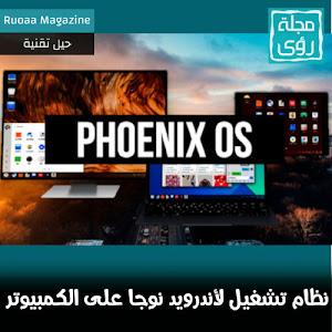 نظام  Pheonix OS لتشغيل أندرويد نوجا 7.1 على الكمبيوتر و مقارنه مع ويندوز ولينكس