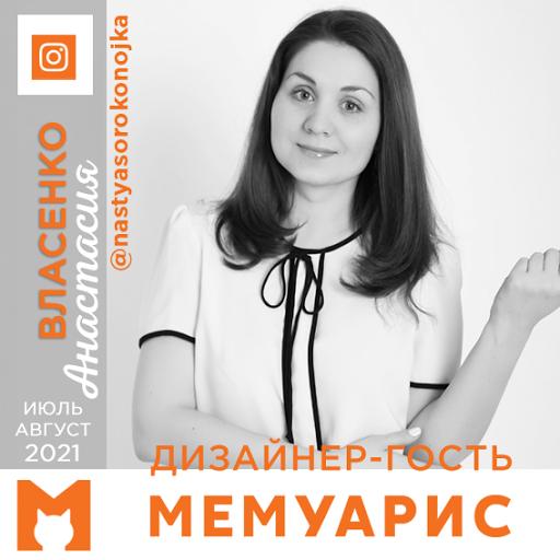 Анастасия Власенко