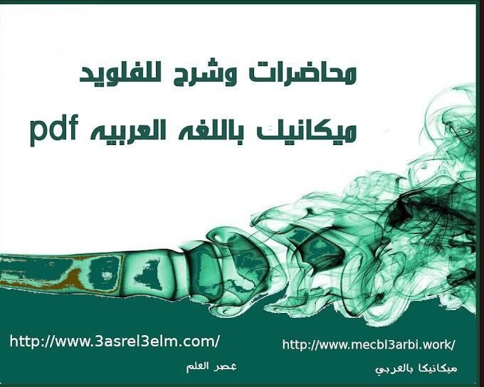 محاضرات ومراجعات للفلويد ميكانيك  بالعربي pdf