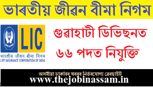 LICI Guwahati Division Recruitment 2019 [66 Assistant Posts]
