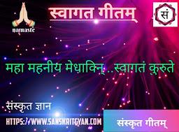 Mahamahaniy medhavin... sanskrit svagat geet