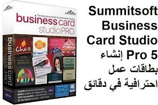 Summitsoft Business Card Studio Pro 5 إنشاء بطاقات عمل احترافية في دقائق