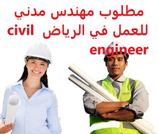 Civil engineer required to work in Riyadh  To work for a company in Jeddah to work in Riyadh  Education: Civil engineer  Experience: At least five years of work in the field  Salary: to be determined after the interview