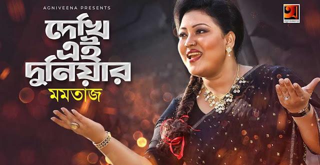 Dekhi Ei Duniyar Hate Lyrics
