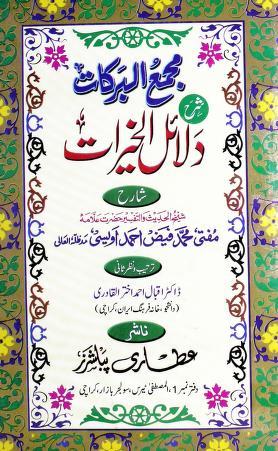 Majma-ul-Barkat-Sharha-Dalayil-ul-Khayrat-by-Allama-Faiz-ahmad-owaisi