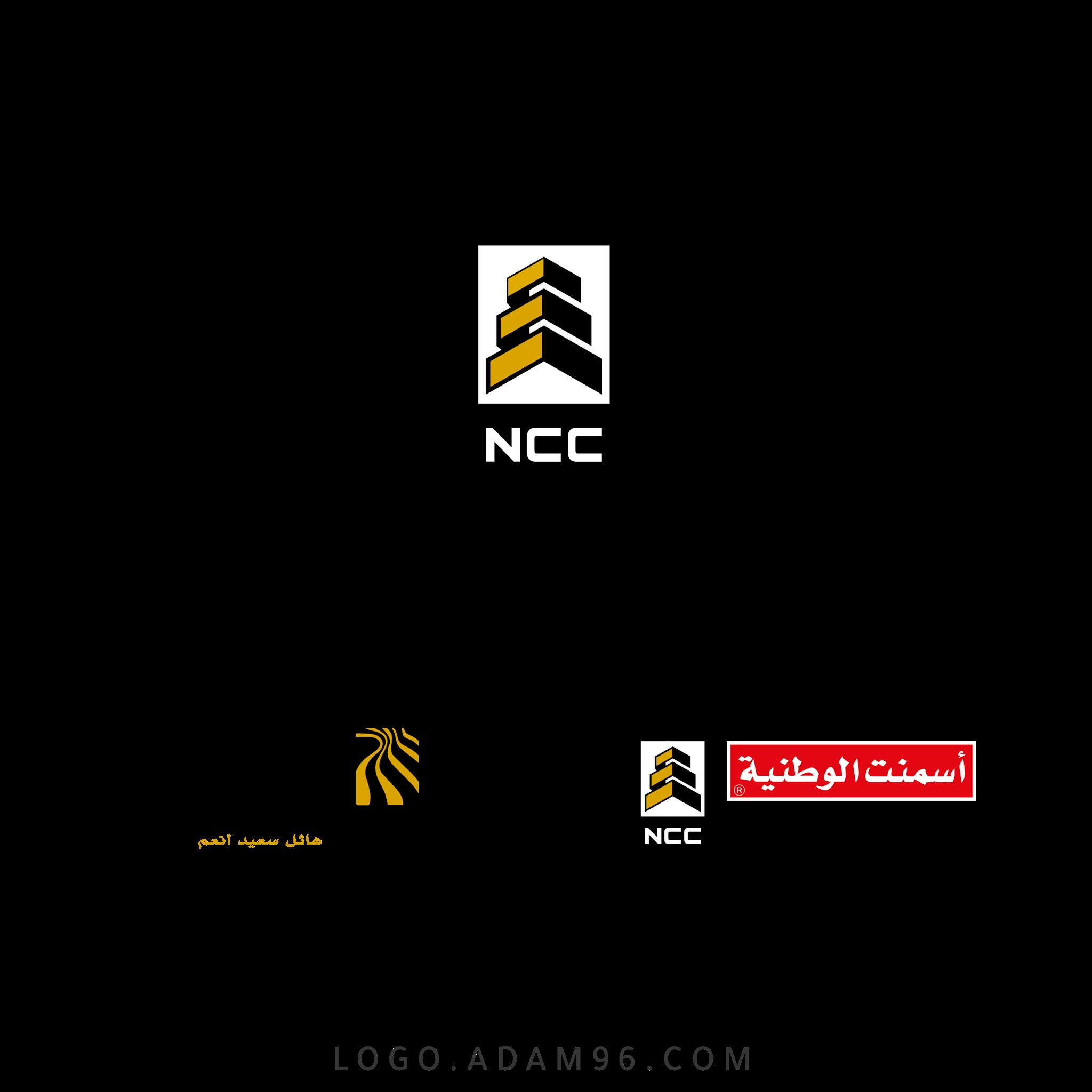 تحميل شعار الشركة الوطنية للأسمنت لوجو عالي الجودة PNG