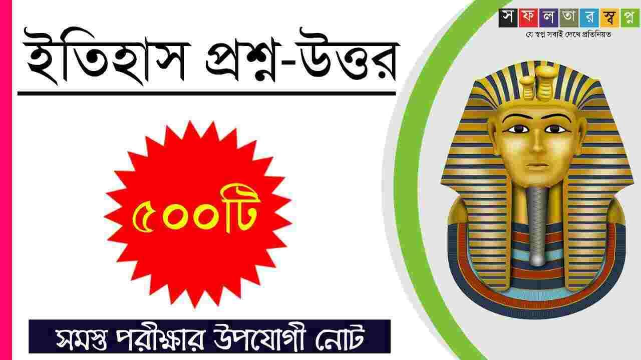500+ History Questions Answers Bengali PDF Book || ইতিহাস প্রশ্ন উত্তর বই