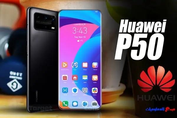 سلسلة Huawei P50: إليك كل ما نعرفه حتى الآن