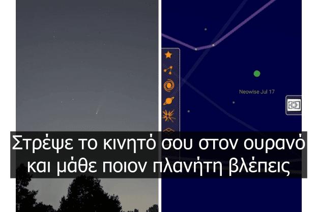Sky Map - Δες σε πραγματικό χρόνο ποιον πλανήτη βλέπεις στον ουρανό