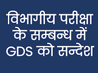Important Message to GDS about strategy for passing departmental exam