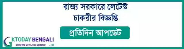 Govt Job In West Bengal 2021