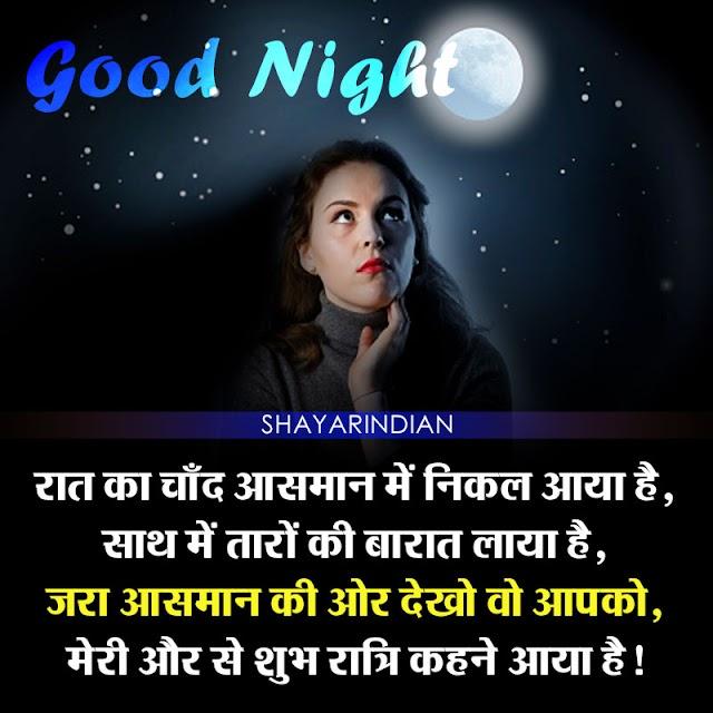 Raat Ka Chand - Good Night Shayari Images Status Quotes in Hindi