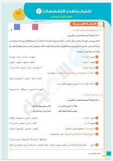 امتحانات موحدة متعددة التخصصات للصف الاول الاعدادي الترم الثاني أبريل 2021