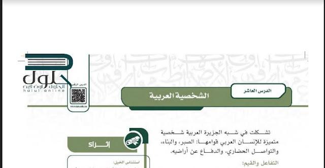 حل درس الشخصية العربية ثاني ثانوي