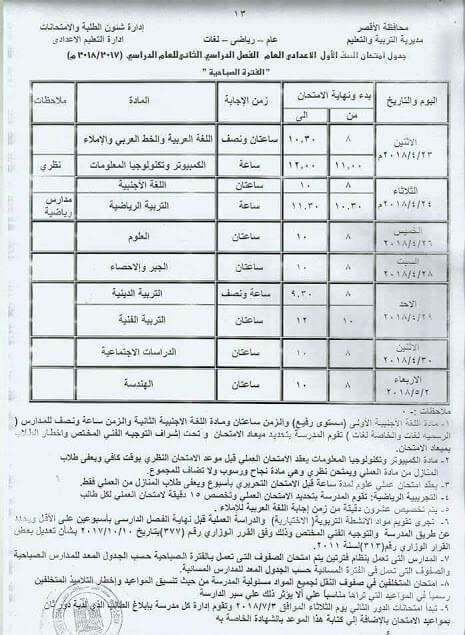 جدول امتحانات الصف الأول الاعدادي الترم الثاني 2018 محافظة الأقصر