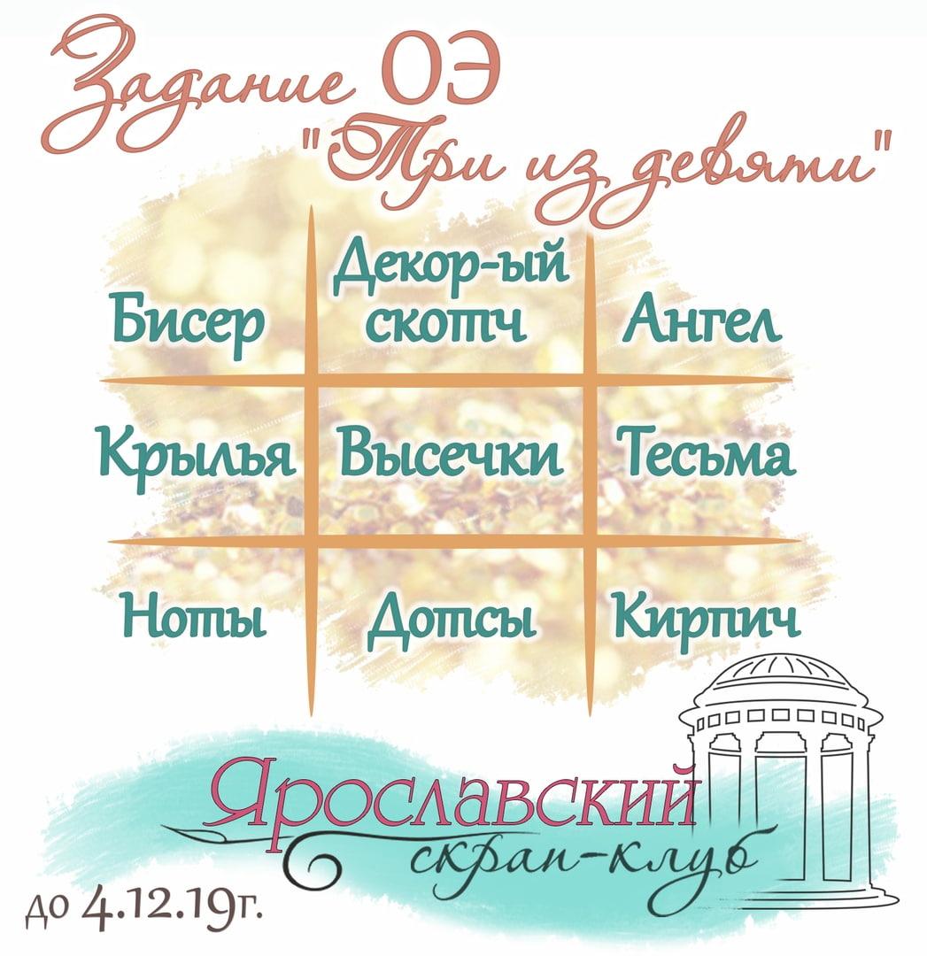 """ОЭ """"Три из девяти"""" 04/12"""