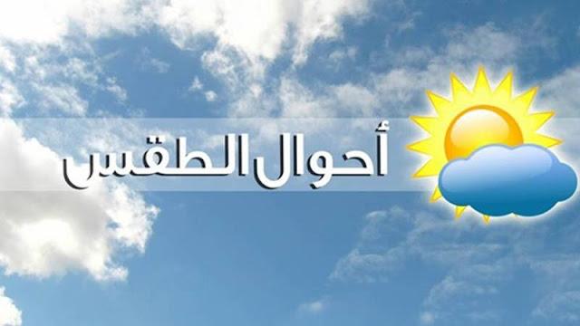 طقس اليوم : انخفاض نسبي في درجات الحرارة
