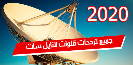 تردد جميع قنوات النايل سات Nile Sat 2020 بأسماء القنوات كاملة