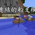 Boatifull Mod 可連結的船支模組