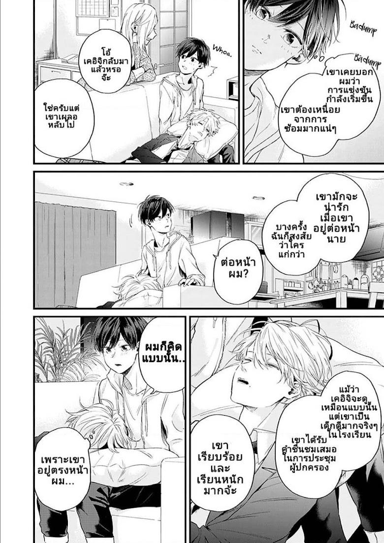 Fugai nai Koi - หน้า 5