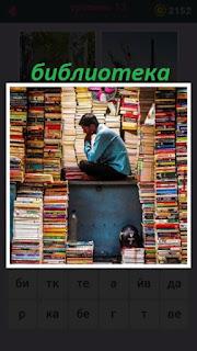 655 слов в библиотеке на столе сидит мужчина в задумчивости 13 уровень
