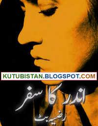 Andar Ka Safar