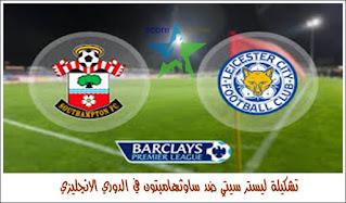 تشكيلة ليستر سيتي ضد ساوثهامبتون في الدوري الانجليزي