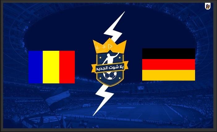 مشاهدة مباراة المانيا ورومانيا