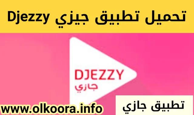 حصريا تحميل تطبيق جازي Djezzy للاستفاذة من الانترنت مجانا 2021