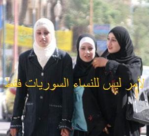 لأمر ليس للنساء السوريات فقط