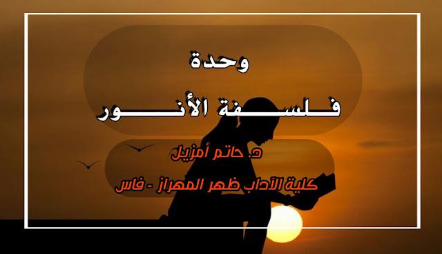 وحدة فلسفة الأنوار د. حاتم أمزيل pdf