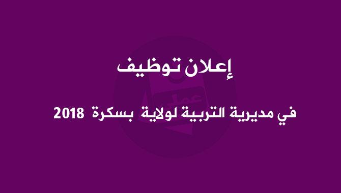 إعلان توظيف في مديرية التربية لولاية بسكرة 2018