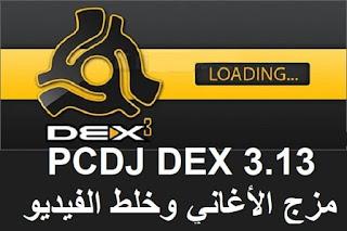 PCDJ DEX 3.13 مزج الأغاني وخلط الفيديو