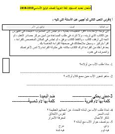 امتحان تشخيصي لمادة اللغة العربية للصف الرابع الفصل الأول