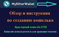 MyEtherWallet.com - инструкция создания кошелька