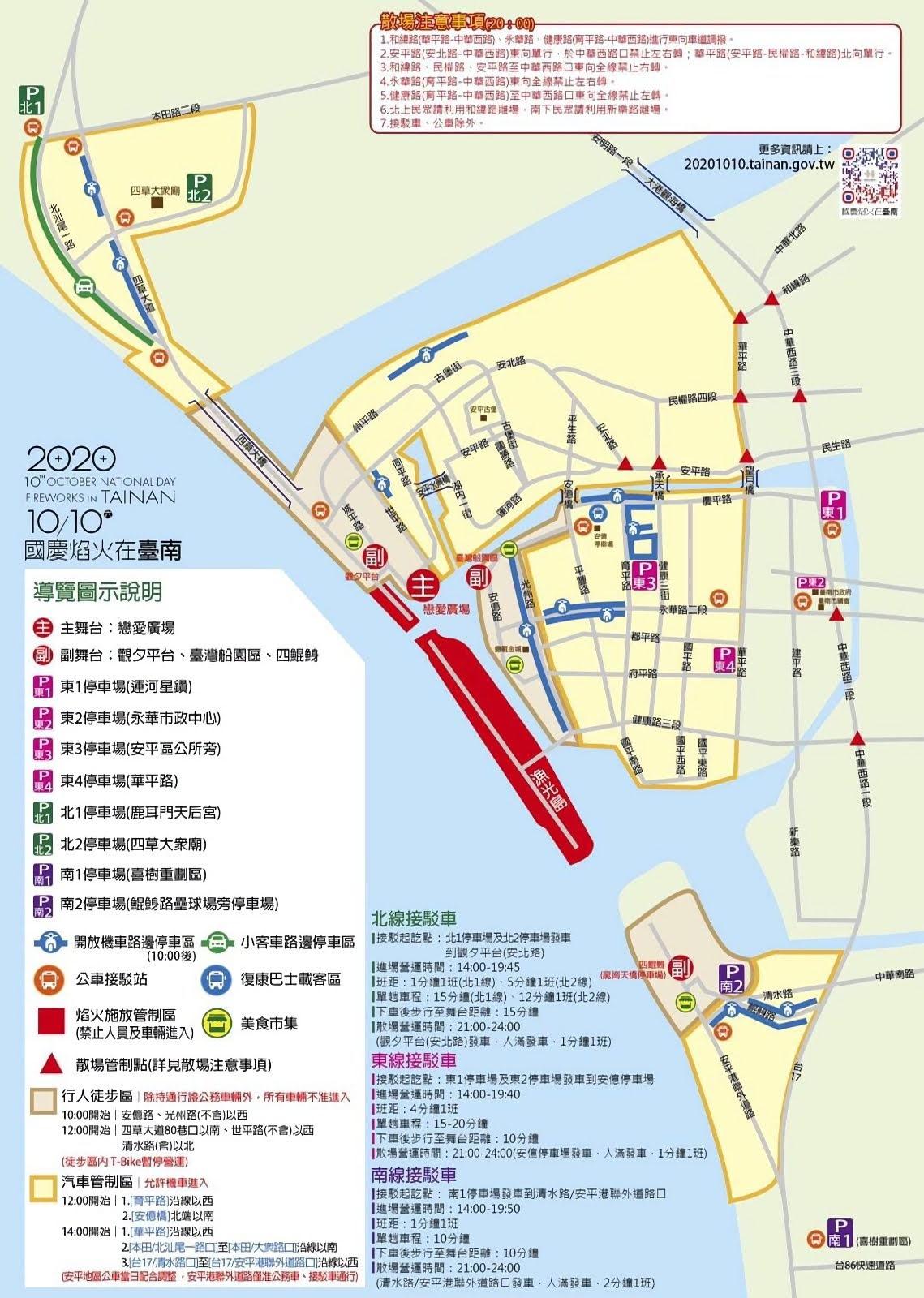 2020國慶煙火|交通動線、舞台位置地圖