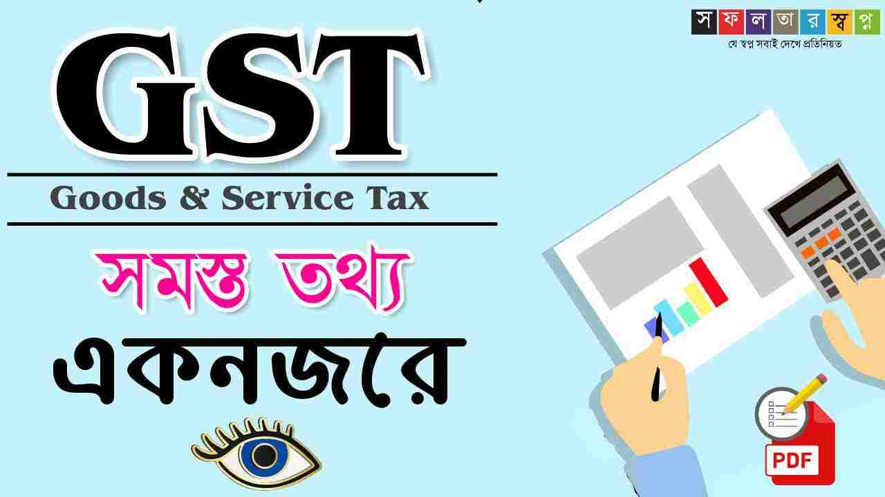 GST Related Bengali GK Question Answers PDF || জিএসটি প্রশ্ন উত্তর || Goods and Service Tax