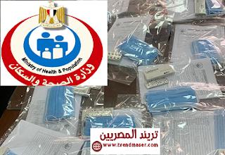 الحقيبة الوقائية وشعار وزارة الصحة