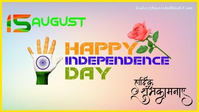 independence day ki shayari in hindi