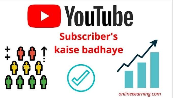 Subscriber kaise badhaye,youtube subscriber kaise badhaye