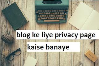 blog ke liyer privacy page kaise banaye