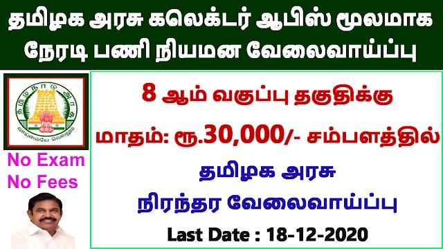 தமிழக அரசு கலெக்டர் ஆபிஸ் மூலமாக நேரடி பணி நியமன வேலைவாய்ப்பு | tamilnadu collector office recruitment 2020
