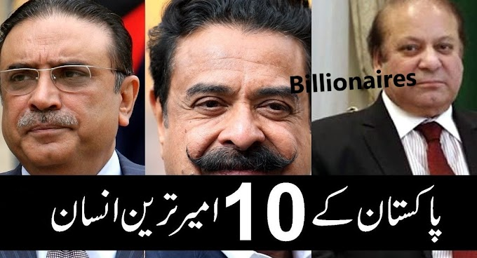 pakistan top 10 richest people