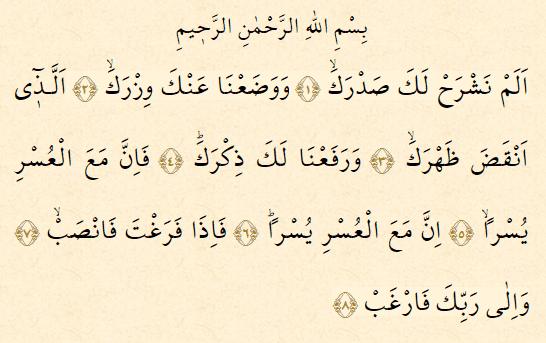 İnşirah Suresi Arapça