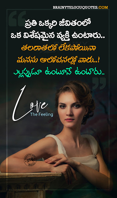 telugu quotes-love quotes in telugu-true love messages in telugu-love hd wallpapers